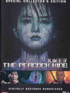 Peacock King孔雀王孔雀王你现在的位置:>>