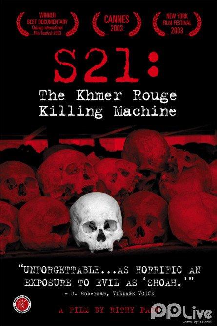 记录片《S21—红色高棉杀人机器》