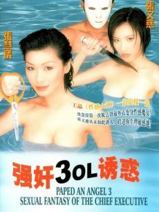 强奸3:OL诱惑海报