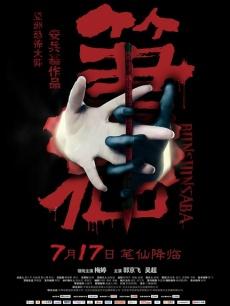 (2012) Bi Xian 笔仙 笔仙